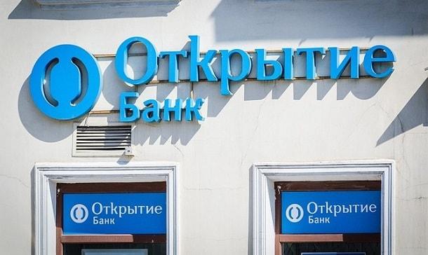 У банка открытие отозвали лицензию
